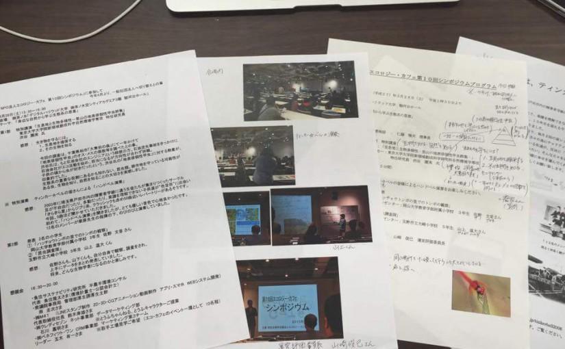 染野屋さん社内会議でシンポジウムを報告